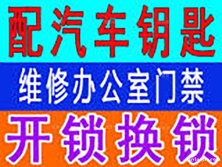 宜昌新华广场郑氏开锁换密码锁公司