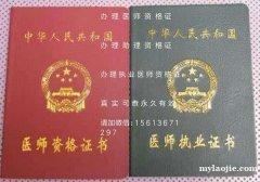 北京代办临床执业医师资格证